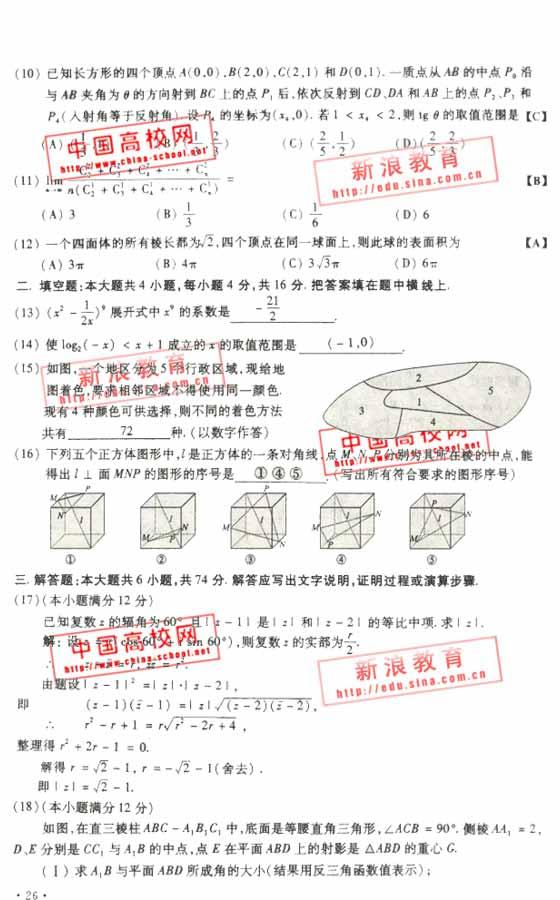 2003年高考理科数学全国卷