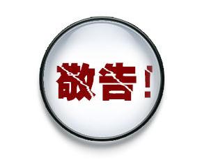 特别策划:3.15业界良心大曝光